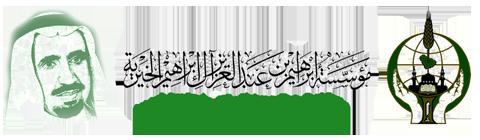 مؤسسة الشيخ إبراهيم بن عبدالعزيز آل إبراهيم الخيرية