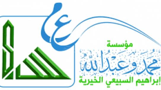 مؤسسة محمد وعبدالله السبيعي الخيرية