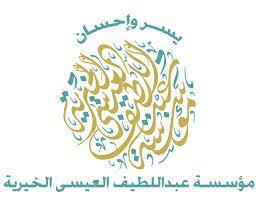 مؤسسة عبداللطيف العيسى الخيرية